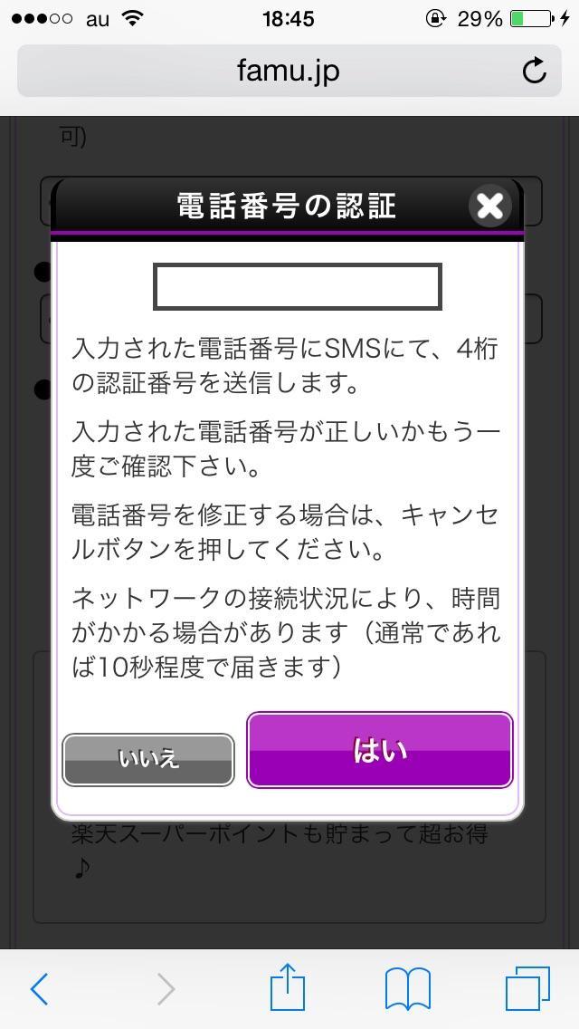 ライブチャットファム(famu)登録③