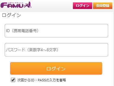 ライブチャットファム(famu)登録④