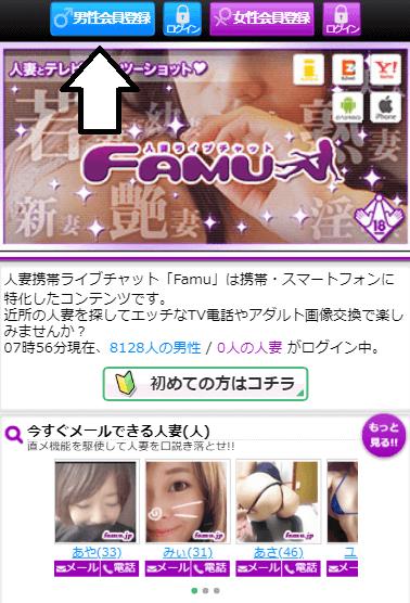 ライブチャットファム(famu)登録