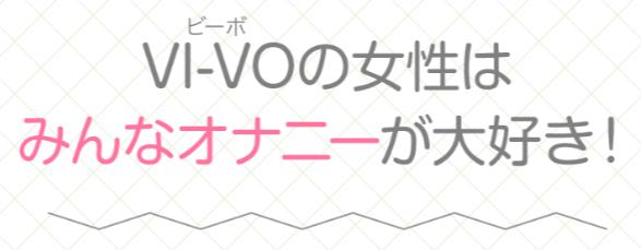 vi-vo評価