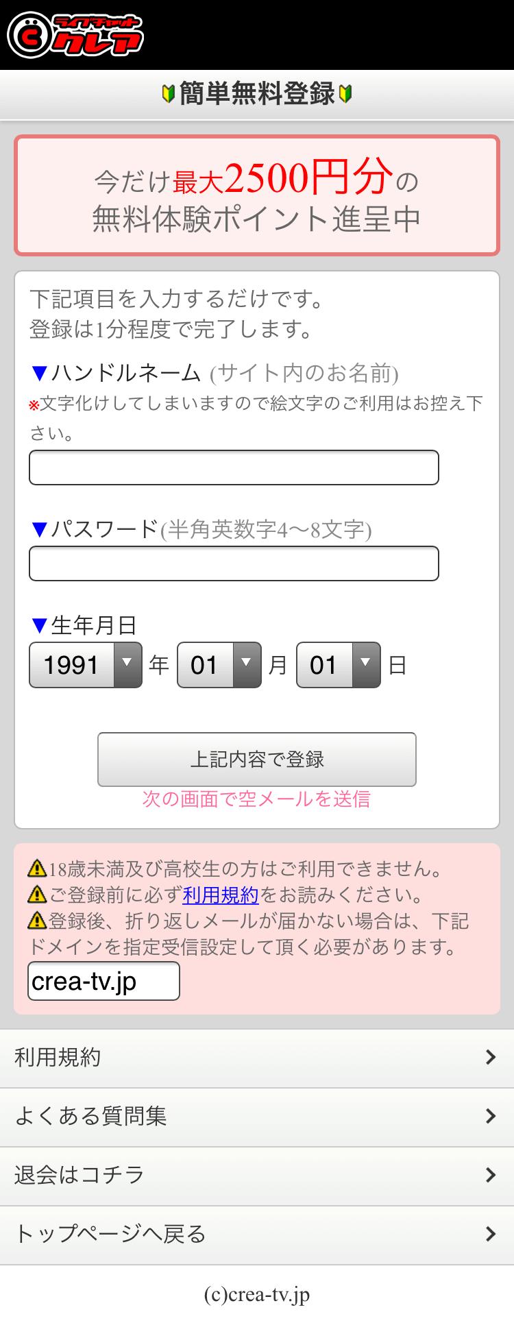 ライブチャットクレア(Crea)登録方法②