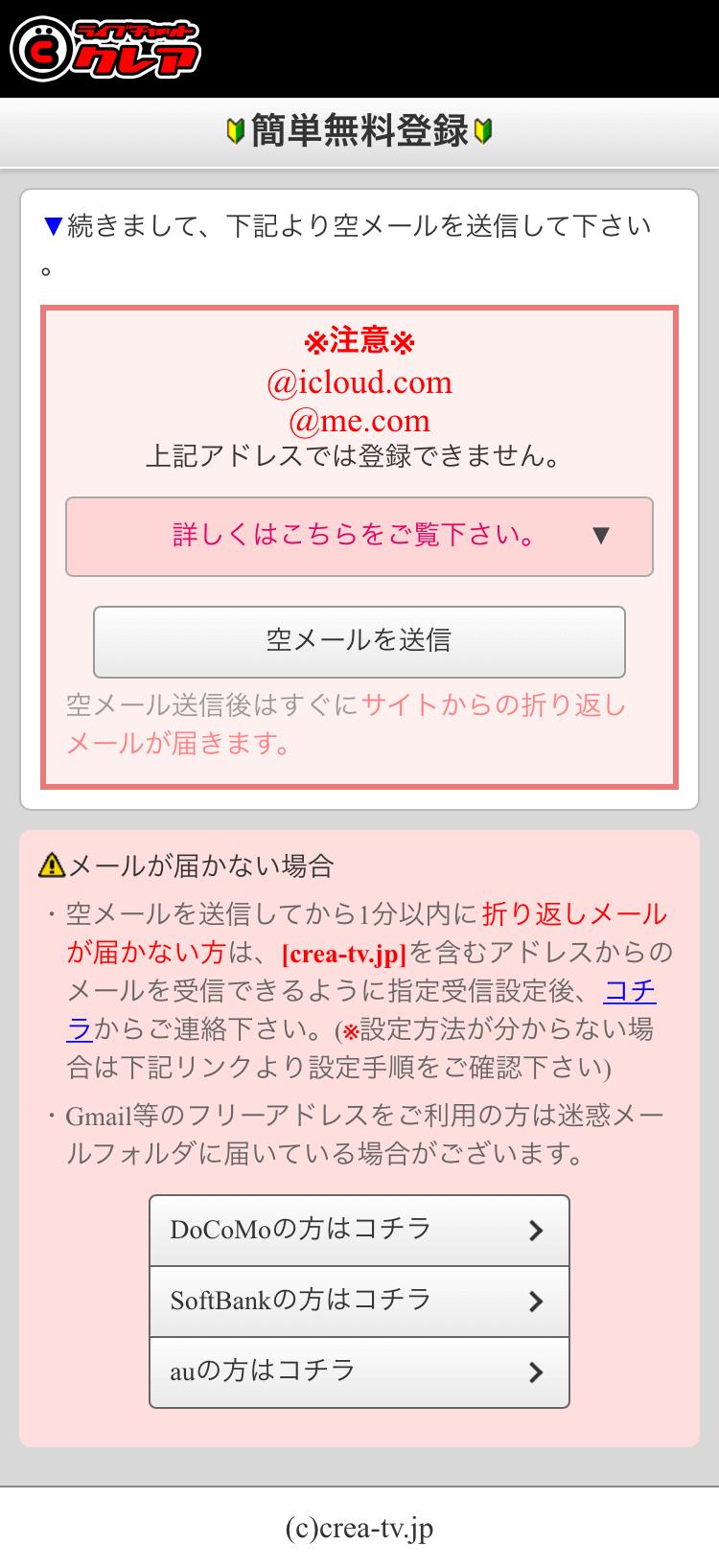 ライブチャットクレア(Crea)登録方法③